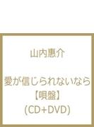 愛が信じられないなら 【唄盤】 (CD+DVD)