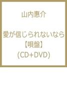愛が信じられないなら 【唄盤】 (CD+DVD)【CDマキシ】