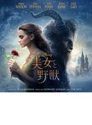 美女と野獣 オリジナル・サウンドトラック(実写映画)<英語版[1CD]>【CD】