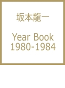 Year Book 1980-1984【CD】
