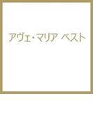 アヴェ・マリア Best King Best Select Library 2017【CD】