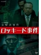 Nhkスペシャル 未解決事件 ロッキード事件【DVD】 3枚組