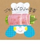 ごちそんぐDJの音楽 (CD+レシピブックレット)【CD】