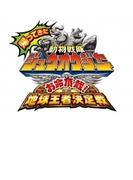 帰ってきた動物戦隊ジュウオウジャー お命頂戴! 地球王者決定戦 超全集版 (Ltd)【DVD】