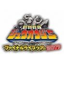 動物戦隊ジュウオウジャー ファイナルライブツアー2017【DVD】