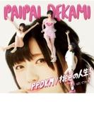 PPDKM/桃色の人生 【限定盤】(+DVD)【CDマキシ】