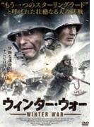 ウィンター ウォー【DVD】