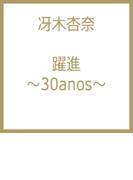 躍進 ~30anos~【CD】 2枚組