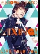 MAMORU MIYANO LIVE TOUR 2016 ~MIXING!~ (DVD)
