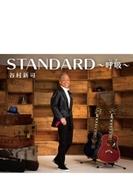 STANDARD~呼吸~ 【限定盤】 (CD+DVD)