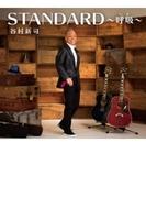 STANDARD~呼吸~ 【限定盤】 (CD+DVD)【CD】 3枚組