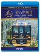 近鉄 16200系 青の交響曲 4k撮影【ブルーレイ】
