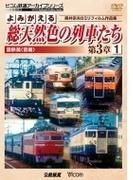 よみがえる総天然色の列車たち 第3章 1 国鉄篇 前編【DVD】