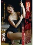 美乳 赤い縄調教 ~私をいやらしいマゾにして~ 青葉優香【激安アウトレット】【DVD】