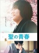 聖の青春 通常版DVD【DVD】