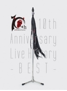 10th Anniversary Live History -BEST- (DVD)【DVD】
