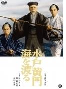 水戸黄門海を渡る【DVD】