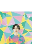 イト 【初回限定盤】(2CD)【CDマキシ】 2枚組