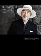 愛しみのフーガ・mr.lonely・【CD】
