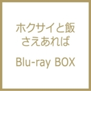 ホクサイと飯さえあれば Blu-ray BOX【ブルーレイ】 3枚組