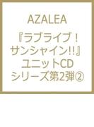 『ラブライブ!サンシャイン!!』 ユニットCDシリーズ第2弾(2)【CDマキシ】