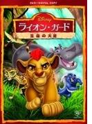 ライオン・ガード/生命の大地 DVD(デジタルコピー付き)【DVD】