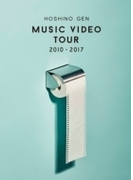Music Video Tour 2010-2017 (DVD)【DVD】