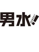 「男水!」下巻 DVD【DVD】