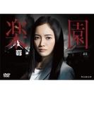連続ドラマW 楽園【DVD】 3枚組