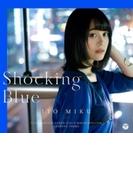 TVアニメ『武装少女マキャヴェリズム』オープニング・テーマ::Shocking Blue【CDマキシ】