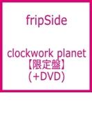 clockwork planet 【限定盤】(+DVD)【CDマキシ】 2枚組