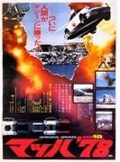 マッハ '78 Hdマスター版【ブルーレイ】
