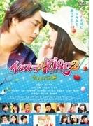 イタズラなKiss THE MOVIE 2~キャンパス編~【DVD】