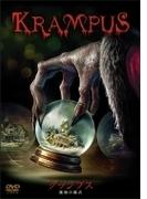 クランプス 魔物の儀式【DVD】