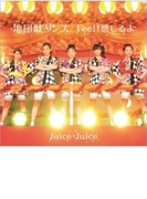 地団駄ダンス/Feel!感じるよ 【初回限定盤SP】(+DVD)【CDマキシ】