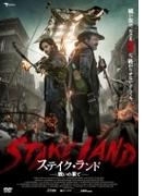 ステイク ランド ~戦いの果て~【DVD】