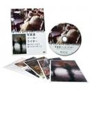 写真家ソール ライター 急がない人生で見つけた13のこと【DVD】