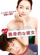 もっと猟奇的な彼女【DVD】