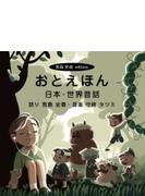 おとえほん【秀島史香エディション】日本・世界昔話