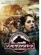 ゾンビ サファリパーク【ブルーレイ】