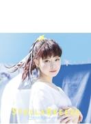 ステラブリーズ 【初回生産限定盤】 (+DVD)