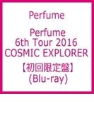 Perfume 6th Tour 2016「COSMIC EXPLORER」 【初回限定盤】  (Blu-ray)【ブルーレイ】 3枚組