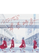 青春時計 【Type A】(CD+DVD)