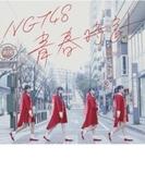 青春時計 (CD)【CDマキシ】