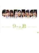 9つの窓【DVD】
