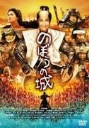 のぼうの城 スペシャル プライス【DVD】