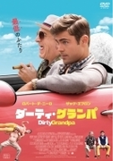 ダーティ グランパ【DVD】