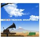 TVアニメ『けものフレンズ』オリジナルサウンドトラック【CD】