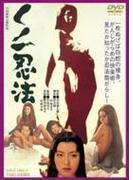 くノ一忍法【DVD】