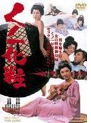 くノ一化粧【DVD】